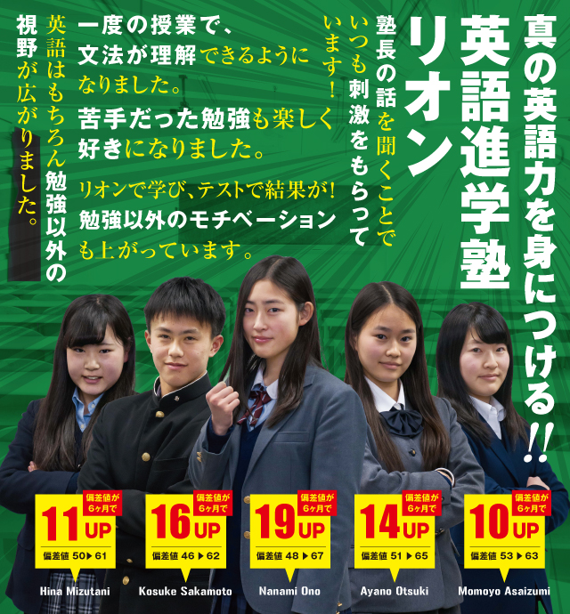 英語を極めるなら進学塾リオン