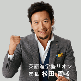 英語進学塾リオン塾長 松田貴盛