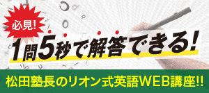 松田塾長のリオン式英語WEB講座