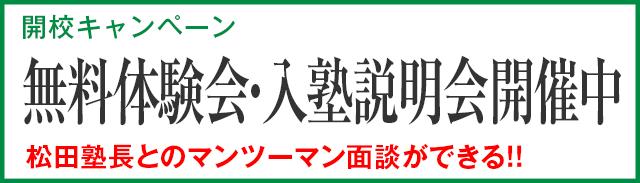開校キャンペーン 無料体験会・入塾説明会開催中松 松田塾長とのマンツーマン面談ができる