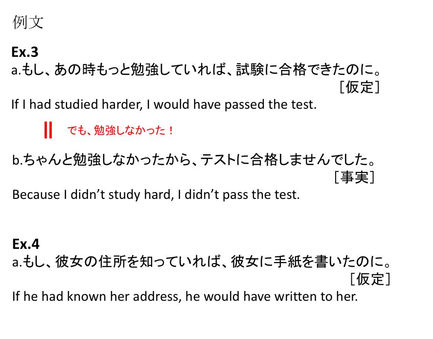 例文もしあの時もっと勉強