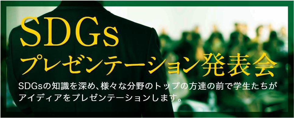 SDGsプレゼンテーション発表会