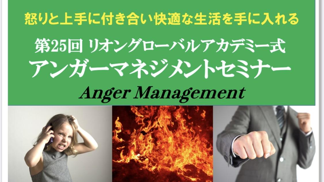第25回リオングローバルアカデミー「アンガーマネジメント」