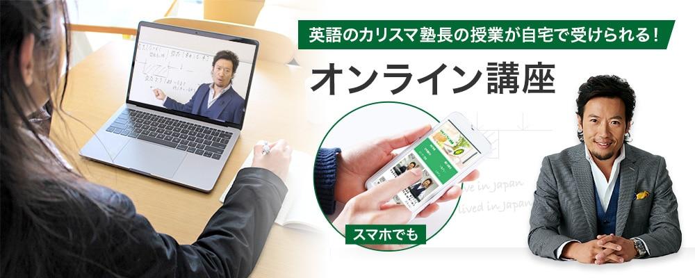 リオンの特別オンライン英語講座