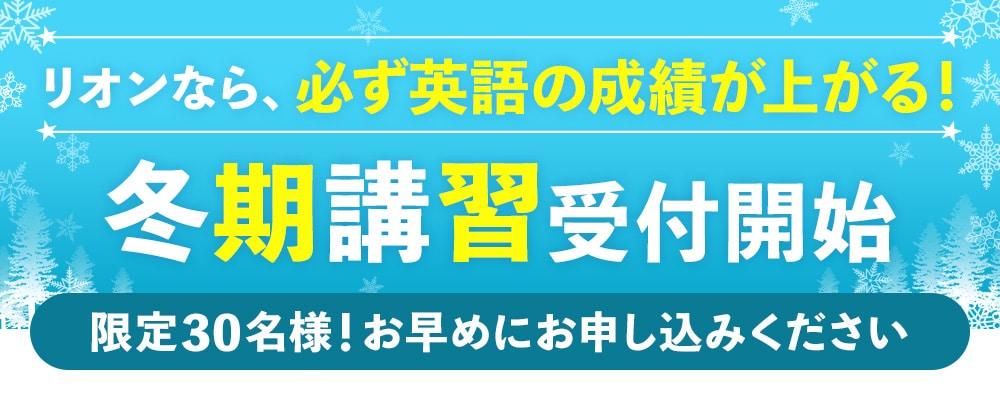 2020 リオン塾長直々指導!冬期講習