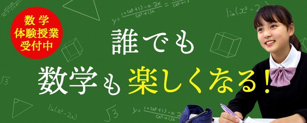 解らない数学もみるみるわかるようになる楽しくなる! 数学体験授業受付中。