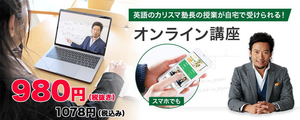いつでも勉強できる!リオン塾長のオンライン講座