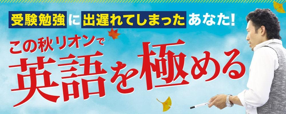 リオンなら、10月からでも大丈夫! 今から英語を極めよう!