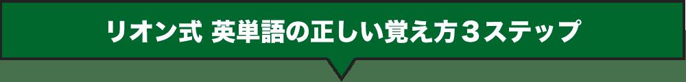 リオン式英単語の正しい覚え方