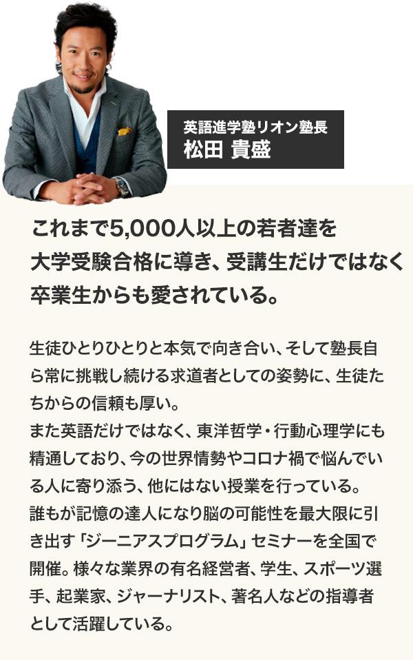 リオン塾長